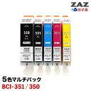 BCI-351XL+350XL/5MP ( グレーなし ) 5色マルチパック[大容量] 各色1個ずつ 互換インクカートリッジ 5個セット 5本パック BCI-351XL ( BK / C / M / Y ) BCI-350XL PGBK キヤノン キャノン BCI-351+350/5MP ZAZ ICチップ付 残量表示可能