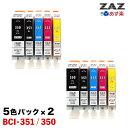 BCI-351XL+350XL/5MP×2セット 計10個セット 5色マルチパック [大容量] ×2セット ( グレーなし ) BCI-351+350/5MPの増量版 BCI-351XL ( BK / C / M / Y ) + BCI-350XLPGBK ZAZ 互換インクカートリッジ ICチップ付き 残量表示可能