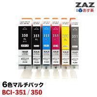 BCI-351XL+350XL/6MP純正互換汎用インクカートリッジCanon互換インクタンクICチップ付残量表示可6色(大容量)350XLは顔料ハイグレードBCI-351XL+350XL/6MPの大容量タイプ