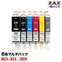 BCI-351XL+350XL/6MP 6色セット×1 6色マルチパック[大容量] 各色1個ずつ 6個セット BCI-351+350/6MPの増量版 大容量インクタンク BCI-351XL ( BK