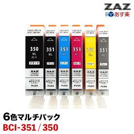 BCI-351XL+350XL/6MP 6色セット×1 6色マルチパック[大容量] 各色1個ずつ 6個セット BCI-351+350/6MPの増量版 大容量インクタンク BCI-351XL ( BK / C / M / Y / GY ) + BCI-350XL PGBK ZAZ 互換インクカートリッジ ICチップ付き 残量表示可能
