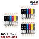 BCI-351XL+350XL/6MP 3セット 計18個セット 6色マルチパック×3セット 大容量インクタンク 増量 各色3個ずつ ZAZ 互換インクカートリッジ ICチップ付き 残量表示可能 ca