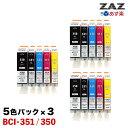 BCI-351XL+350XL/5MP×3 ( グレーなし ) 5色マルチパック[大容量]×3セット 互換インクカートリッジ 各色3個ずつ BCI-351XL ( BK / C / M / Y ) BCI-350XL PGBK キヤノン キャノン BCI-351+350/5MP ZAZ ICチップ付き 残量表示可能