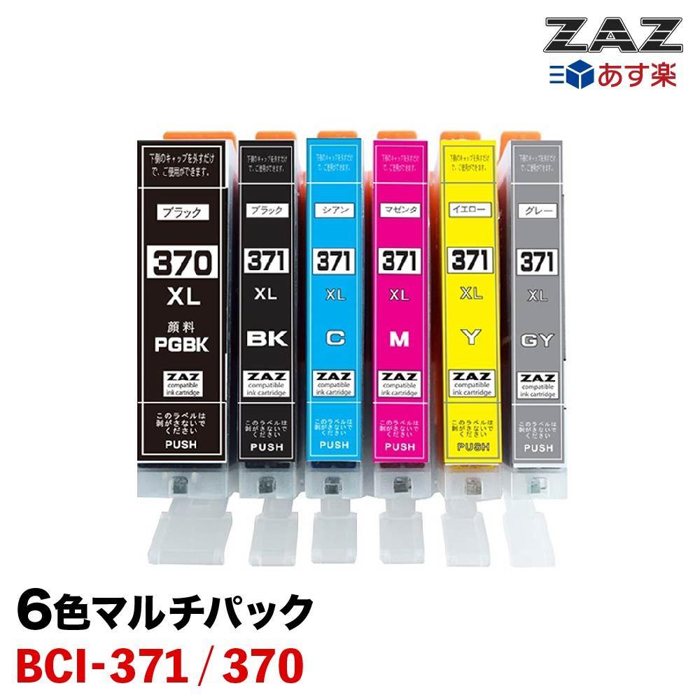 大特価! あす楽![ZAZ] BCI-371XL+370XL/6MP canon 互換インク ICチップ付 残量表示 [ BCI-371+370/6MP 増量版] 6色(計6個) 対応: PIXUS MG7730 / MG7730F / MG6930 / MG5730 TS5030 / TS6030 / TS8030 / TS9030 ( BCI-370 BCI-371 BCI-370XL BCI-371XL )