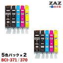 BCI-371XL+370XL/5MP 2セット 計10個セット 5色パック×2 グレーなし 大容量インクタンク 増量 ZAZ 互換インクカートリッジ ICチップ付き 残量表示可能 BCI-371BK