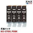 BCI-370XLPGBK 4本セット ブラック BCI-370PGBK BCI-370BK 4個セット 大容量 増量 ZAZ 互換インクカートリッジ ICチップ付き 残量表示可能 canon キャノン キヤノン