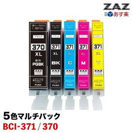 BCI-371XL+370XL/5MP 1セット 5色マルチパック×1 5色セット 大容量インクタンク 増量 ZAZ 互換インクカートリッジ ICチップ付き 残量表示 BCI-371BK BCI-371C BCI-371M BCI-371Y BCI-370PGBK