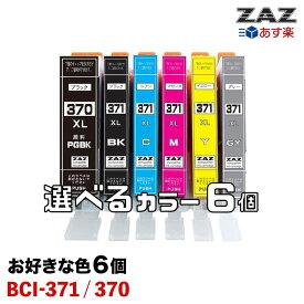 6個選択 BCI-371 / BCI-370 大容量タイプ ZAZ 互換インクカートリッジ ICチップ付き 残量表示可能 BCI-371XLBK BCI-371XLC BCI-371XLM BCI-371XLY BCI-371XLGY BCI-370XLPGBK BCI-371XL+370XL/6MP BCI-371XL+370XL/5MP 対応