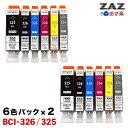 BCI-326+325/6MP×2 6色×2セット 合計12個セット ZAZ 互換インクカートリッジ ICチップ付き BCI-325BK / BCI-326BK / BCI-326C / BCI-32