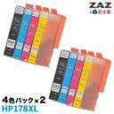 HP178XL-4PK 2セット 4色パック×2 増量版 HP178XLBK HP178XLC HP178XLM HP178XLY ZAZ 高品質 互換インクカートリッジ ICチップ付き 残量表示可能