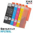 あす楽対応【ネコポス送料無料】ICチップ付き汎用 互換インクインクカートリッジHP178 XL (増量) 5色セット「 HP178-5PK ( CR282AA ) 」