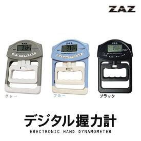 デジタル握力計 電池付き 日本語説明書付き 握力測定機 グリップ幅調節可能 ユーザー登録機能 測定結果記録 電池付属 電池セット デジタルハンドグリップメーター 年齢別握力平均 性別 男女別握力平均値付き グレー ブルー ブラック