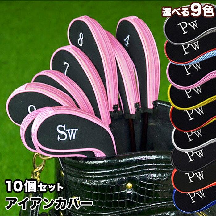 アイアンカバー 10個セット クッション素材 ファスナー タイプ 刺繍 ゴルフ クラブ アイアン カバー ヘッドカバー 色:全9色から選択 【365日発送】