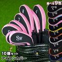 アイアンカバー 10個セット クッション素材 ファスナー タイプ 刺繍 ゴルフ クラブ アイアン カバー ヘッドカバー 色:全9色から選択