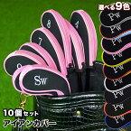 アイアンカバー10個セットクッション素材ファスナータイプ刺繍ゴルフクラブアイアンカバーヘッドカバー色:全9色