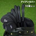アイアンカバー 色:ブラック×ブラック 10個セット クッション素材 ファスナー タイプ 刺繍 ゴルフ クラブ アイアン カバー ヘッドカバー