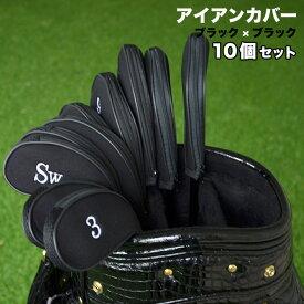 アイアンカバー 色:ブラック×ブラック 10個セット クッション素材 ファスナー タイプ 刺繍 ゴルフ クラブ アイアン カバー ヘッドカバー 【365日発送】