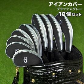 アイアンカバー 色:ブラック×グレー 10個セット クッション素材 ファスナー タイプ 刺繍 ゴルフ クラブ アイアン カバー ヘッドカバー