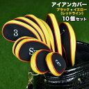 アイアンカバー 色:ブラック×イエロー(レッドライン) 10個セット クッション素材 ファスナー タイプ 刺繍 ゴルフ ク…