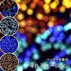 イルミネーションソーラー充電式LEDイルミネーション発光モードは8パターン(赤青黄緑4色・白のみ・黄色のみ・青のみ、各200球)18m光センサー内蔵自動ON/OFFクリスマスイルミ★365日発送★
