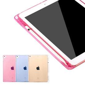 iPadケース Apple Pencilホルダー付き 背面カバー ソフトケース 透明 色付き iPadPro iPadAir iPadmini iPad 第6世代 第5世代 第4世代 第3世代 第2世代 2019 2018 2017 2016 2015 2014 12.9インチ 11インチ 10.5インチ 9.7インチ 【365日発送】