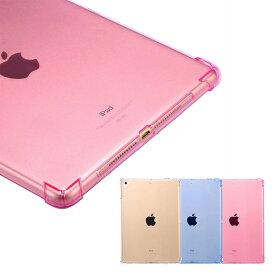 iPadケース 耐衝撃 背面カバー ソフトケース 透明 色付き iPadPro iPadAir iPadmini iPad 第6世代 第5世代 第4世代 第3世代 第2世代 2019 2018 2017 2016 2015 2014 12.9インチ 11インチ 10.5インチ 9.7インチ 【365日発送】