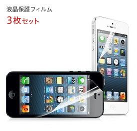 液晶保護フィルム 3枚セット iPhoneSE / iPhone5s / iPhone5c / iPhone5 対応 指紋防止タイプ ( アンチグレア )