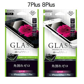 iPhone 8 Plus / iPhone 7 Plus ガラスフィルム 高光沢「GLASS PREMIUM FILM」 3Dハイブリッド [G2] 0.20mm LP-I7SPFGFFC