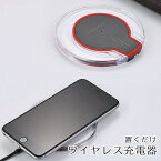Qiワイヤレス充電器iPhoneandroidスマホ充電