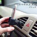 車用スマホホルダー(ブラック) エアコン吹き出し口差し込みタイプ 車載スマホホルダー 車載ホルダー エアコンホルダー…