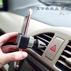 車用スマホホルダー(グレー) エアコン吹き出し口差し込みタイプ 車載スマホホルダー 車載ホルダー エアコンホルダー エアコン送風口取り付け 装着 角度調整 360度 360° 伸縮 iPhone XS iPhoneXS iPhone8 Plus Android 5.5インチ 5.8インチ対応