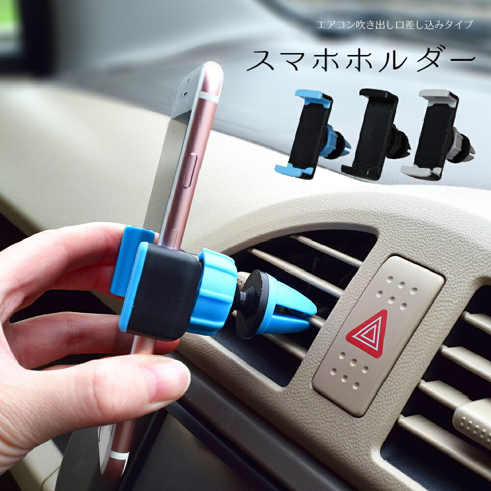 車用スマホホルダー エアコン吹き出し口差し込みタイプ 車載スマホホルダー 車載ホルダー エアコンスマホホルダー エアコン送風口取り付け 装着 角度調整 360度 360° 伸縮 iPhone XS iPhoneXS iPhone8 Plus Android 5.5インチ 5.8インチ対応
