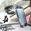 タブレットホルダー 車載ホルダー 真空吸盤アームスタンド 角度微調整可能 幅11cm〜21cmのタブレットに対応 iPad Air …