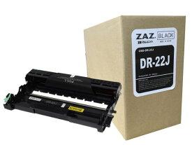 ZAZ DR-22J 互換 ドラムユニット レーザープリンタ 対応機種: HL-2130 / HL-2240 / HL-2270 / DCP-7060 / DCP7065 / FAX-7860 / MFC-7460 / FAX-2840用