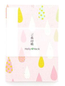 御朱印帳 しずく ピンク 通常サイズ HOLLY HOCK 納経帳 手作り ゆうパケット配送 送料無料商品