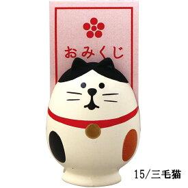 おみくじメモスタンド 三毛猫 コンコンブル デコレ カードスタンド おみくじ付き