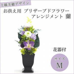 土橋美穂デザイン お供え用 プリザーブドフラワー アレンジメント 蘭 Mサイズ 花器付