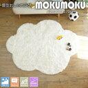 【送料無料】洗える雲ラグ ふわふわ雲型のおしゃれなシャギーラグ MOKUMOKU(モクモク) 130×170cm