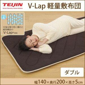 【送料無料】軽い 敷き布団 体圧分散効果!テイジン V-Lap 軽量敷布団 ダブルサイズ