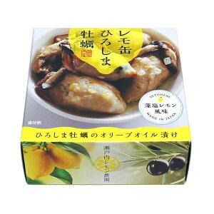 牡蠣の缶詰!レモ缶 ひろしま牡蠣のオリーブオイル漬け 藻塩レモン風味 65g×10個