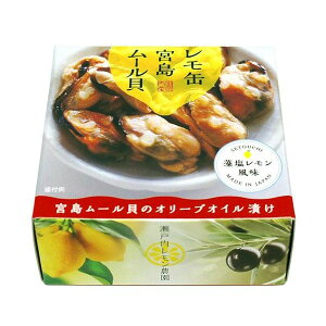 ムール貝の缶詰!レモ缶 宮島ムール貝のオリーブオイル漬け 藻塩レモン風味 65g×10個