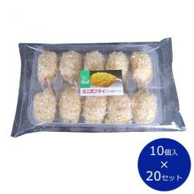 【送料無料】ケイ・シェフ カニ爪フライ(スリ身タイプ) 10個入×20セット