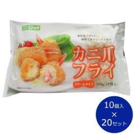 【送料無料】ケイ・シェフ カニ爪フライ(クリームタイプ) 10個入×20セット