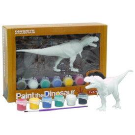 恐竜のフィギュア 模型 インテリア 玩具!ティラノサウルス ペイントザダイナソー FD-261 (70061)