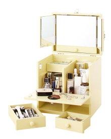 三面鏡 化粧品収納BOX!三面鏡付きメイクボックス クリーミーイエロー色
