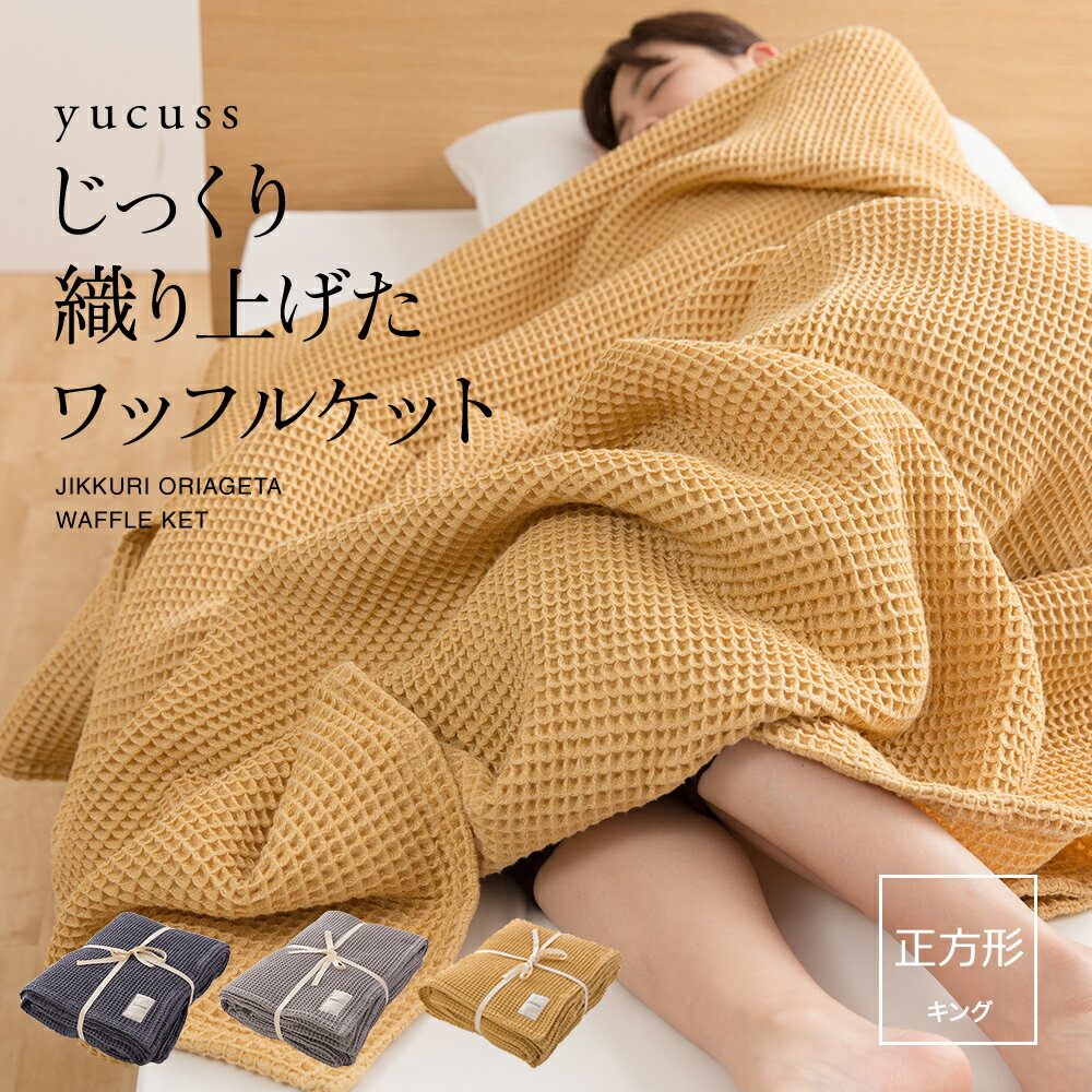 【送料無料】コットン 肌掛け布団 ブランケット!yucuss じっくり織り上げたワッフルケット キングサイズ 200×200cm