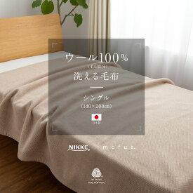 【送料無料】NIKKE×mofua ウール100%(毛羽部分)洗える毛布 シングルサイズ