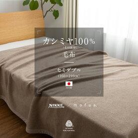 【送料無料】NIKKE×mofua カシミア100%(毛羽部分)毛布 セミダブルサイズ