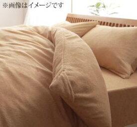 綿タオル地 布団カバー!20色から選べるタオル地カバーシリーズ 掛け布団カバー ダブルサイズ
