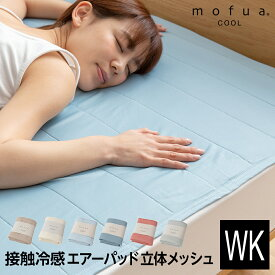 春夏用 布団カバー 敷きパッド!mofua cool 接触冷感 通気性に優れた エアーパッド ワイドキングサイズ